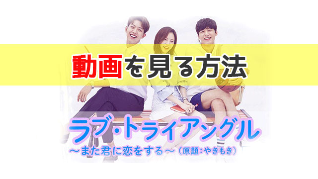 ラブトライアングル韓国ドラマ2話3話動画を無料視聴日本語字幕