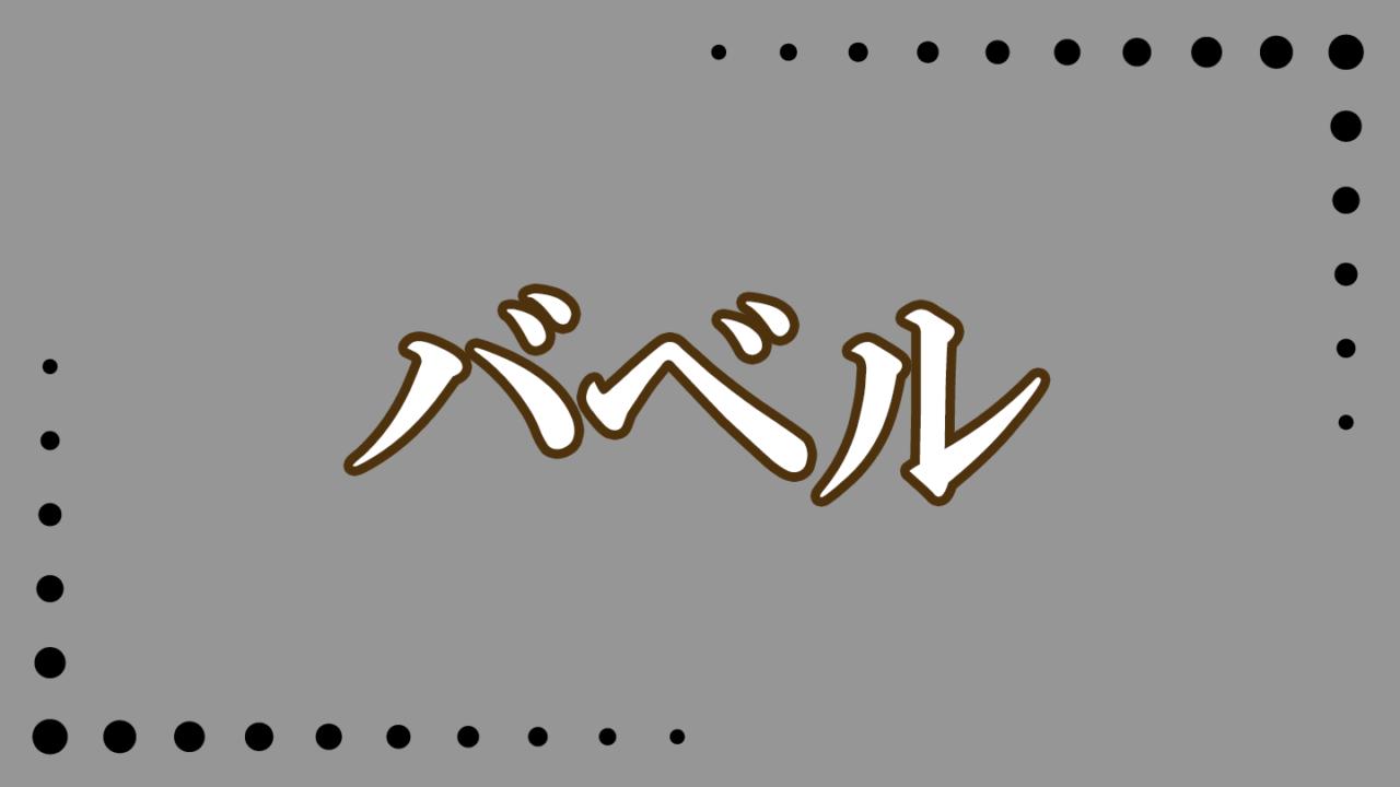 """韓国 ドラマ バベル """"19禁ドラマ""""が話題と視聴率をかっさらう兆しも…「過激化」する韓国ドラマの今(慎武宏)"""
