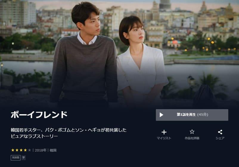 ボーイフレンド U-NEXT